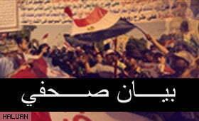 مؤسسة (حلوان) الماليزية تندد على المداهمة الهمجية من قبل الجيش المصري للمعتصمين